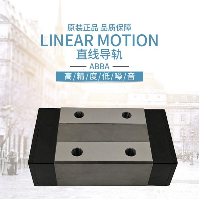 ABBA滑轨滑块的实际应用和特性